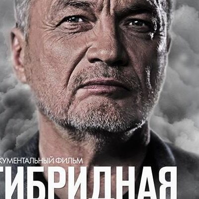 В Киеве презентовали новый фильм на реальных событиях о гибридной войне