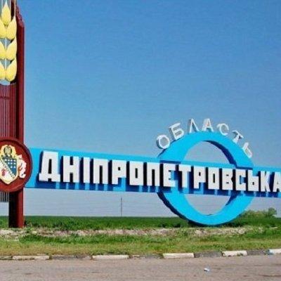 Днепропетровскую область хотят переименновать