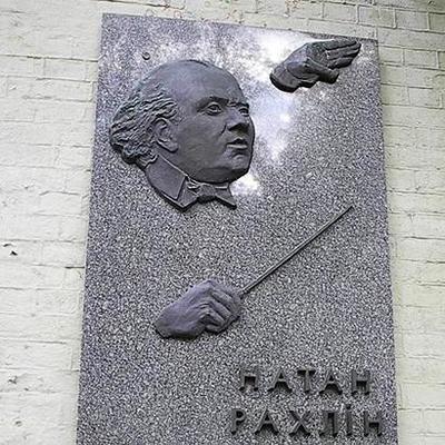 В Киеве вандалы изувечили мемориальную доску известному дирижеру