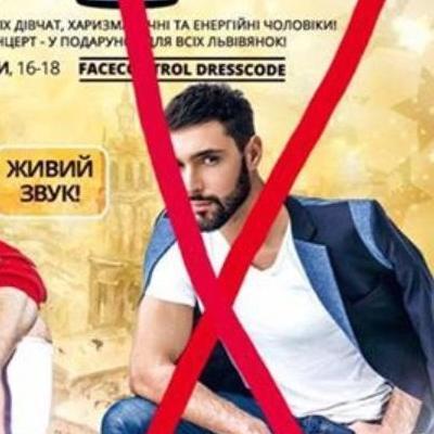 Во Львове Козловского «наказали» за концерт в России (фото)