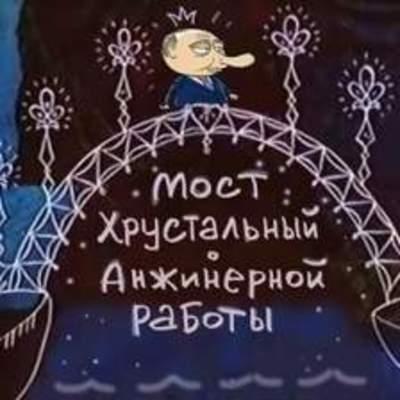 Открытие Крымского моста высмеяли яркой карикатурой