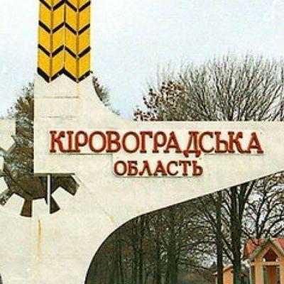 Кировоградскую область думают переименовать