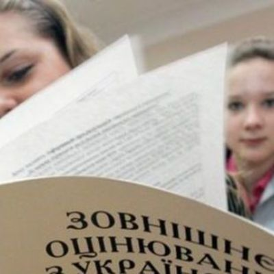 В Украине стартует основная сессия ВНО