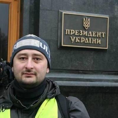 Убийство Бабченко в Киеве: что известно к этому моменту