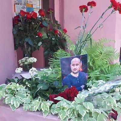 Соседи Бабченко не знают, что теперь делать с цветами у подъезда