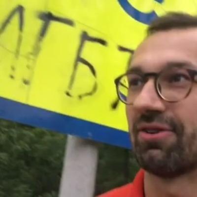 Нардеп Лещенко стер надпись про ЛГБТ на въезде в Киев