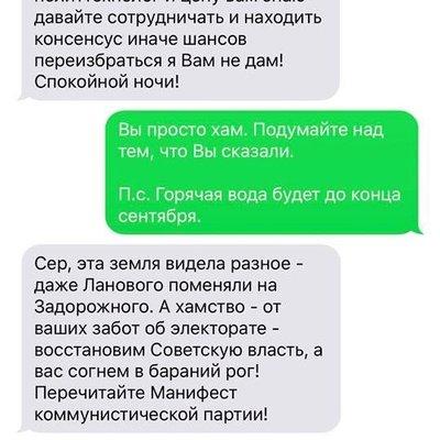 Киевлянин позвонил депутату, обещал вернуть советскую власть, а его