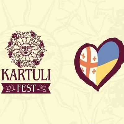 Kartuli Fest: киевлян приглашают на фестиваль грузинского вина и кухни