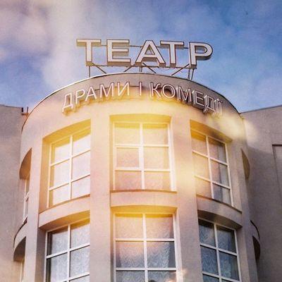 В Театре на Левом берегу можно бесплатно посетить 5 спектаклей в октябре