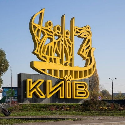 На въезде в Киев установили новый символический знак