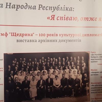 В Киеве открылась выставка Мировой триумф
