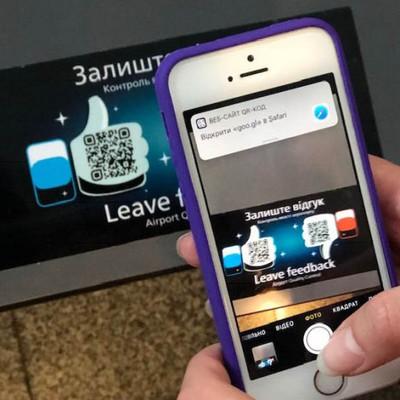 """В аэропорту """"Борисполь"""" с помощью смартфона можно оставить отзыв о сервисе"""