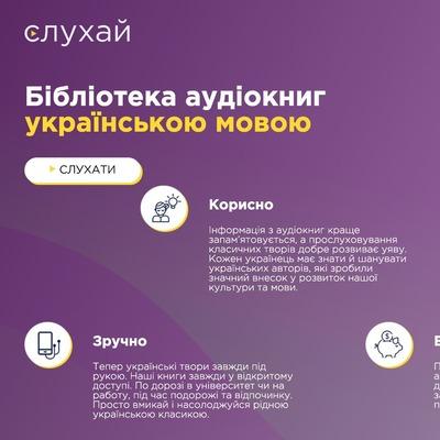 В Украине появится первая онлайн-библиотека аудиокниг на украинском языке