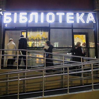 В Киеве открыли первую библиотеку нового поколения