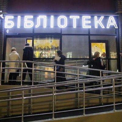 В Киеве на Подоле открылась первая библиотека нового поколения