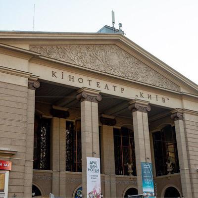После изменения арендатора кинотеатр «Киев» продолжит работу по своему назначению, - КГГА