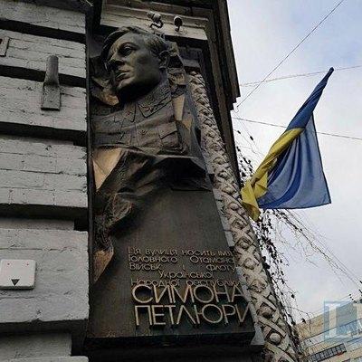 В столице открыли мемориальную доску Симону Петлюре