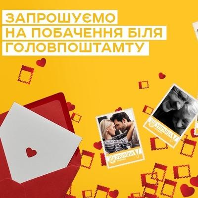 Сегодня в центре Киева будет работать фотозона для влюбленных