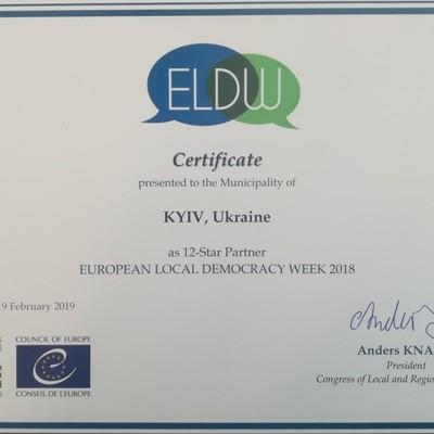 Киев второй раз получил престижную европейскую награду «12 звезд»