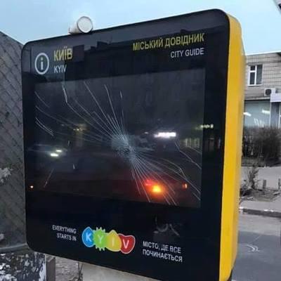 В Киеве вандалы разбили электронный справочник