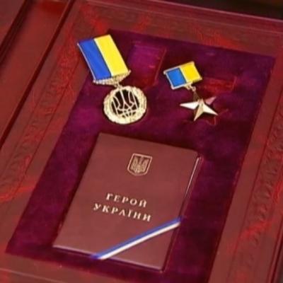 Стало известно, сколько тысяч гривен получат Герои Украины к Золотой звезде
