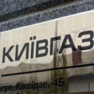 """В """"Киевгазе"""" объяснили, куда обращаться, если вы не получили квитанцию"""