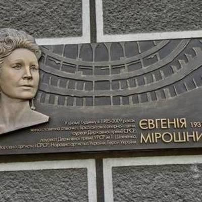 В Киеве открыли мемориальную доску знаменитой оперной певице