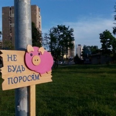 В киевском парке появились необычные таблички со свинками