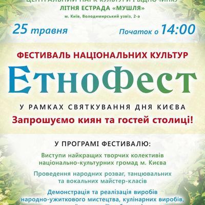 В Киеве пройдет фестиваль национальных культур