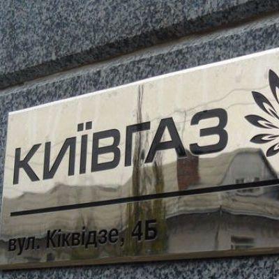 """В """"Киевгазе"""" назвали самую необычную и масштабную аварию в столице"""