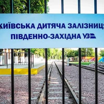 Киевская детская железная дорога открывает свой 66-й сезон