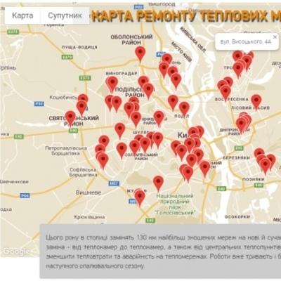 Киевляне смогут увидеть на карте, где ремонтируют теплосети