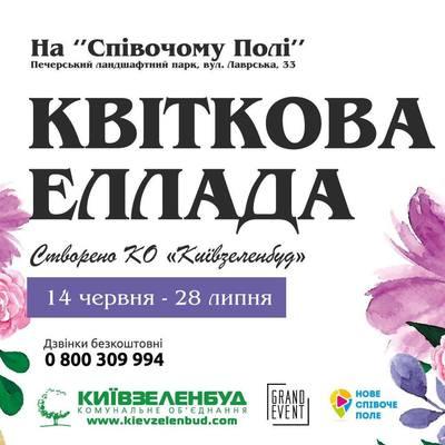 «Цветочная Эллада»: на Певческом поле открывается новая выставка цветов