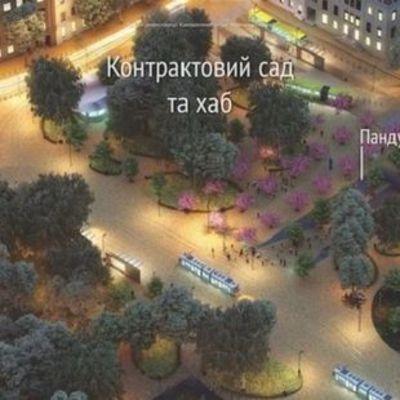 Как может выглядеть Контрактовая площадь после реконструкции (фото проекта)