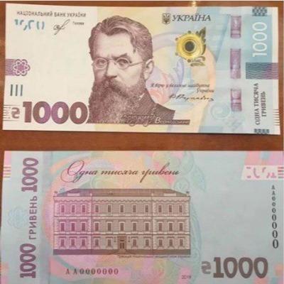 В Украине появится банкнота номиналом в 1 тысячу гривен