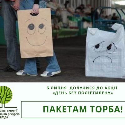 Киевлян призывают присоединиться к акции «День без полиэтилена»