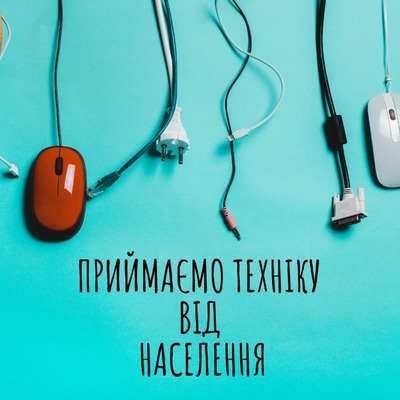 В Киеве появился пункт приема нерабочей техники от населения