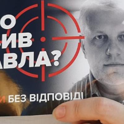 В Киеве проходит акция