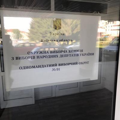 Начато досудебное расследование относительно подкупа членов ОИК № 91