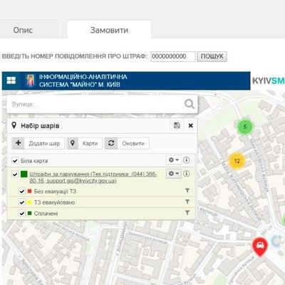 В столице штраф за неправильную парковку теперь можно оплатить онлайн