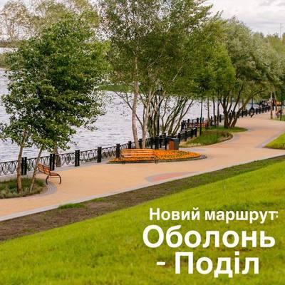 С Почтовой на Оболонь запускают речной маршрут (расписание и цены)