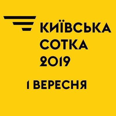 Из Киева стартует  масштабный велозаезд