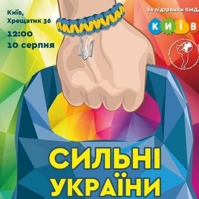 Завтра в Киеве пройдет фестиваль
