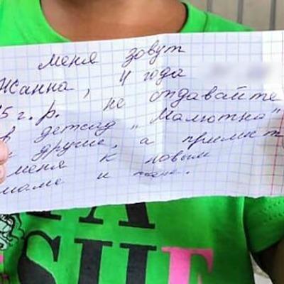 Женщина бросила дочь в кафе с запиской: Примите к новым маме и папе