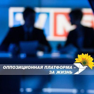 ОППОЗИЦИОННАЯ ПЛАТФОРМА – ЗА ЖИЗНЬ: Власть Зеленского занимается рейдерским захватом независимых СМИ