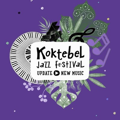 Сегодня в Киеве стартует Koktebel Jazz Festival