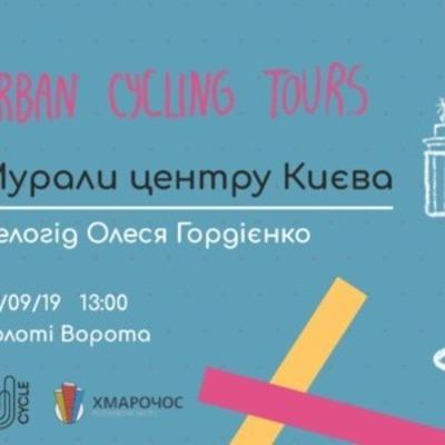 В Киеве проведут новый формат экскурсий