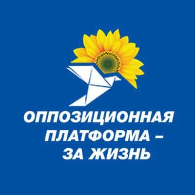 ОППОЗИЦИОННАЯ ПЛАТФОРМА – ЗА ЖИЗНЬ: Мы будем бороться за свободу слова, за Конституцию, за права украинцев