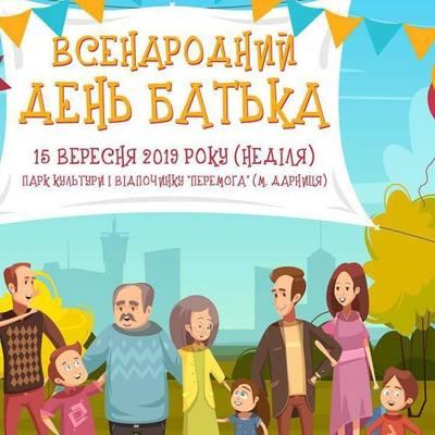 В столице отметят День Отца