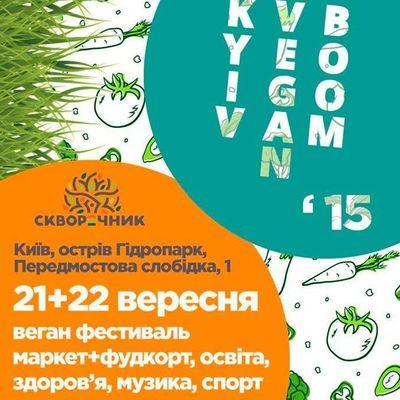 Завтра в столице открывается Kyiv Vegan Boom
